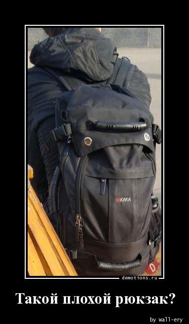 Такой плохой рюкзак?
