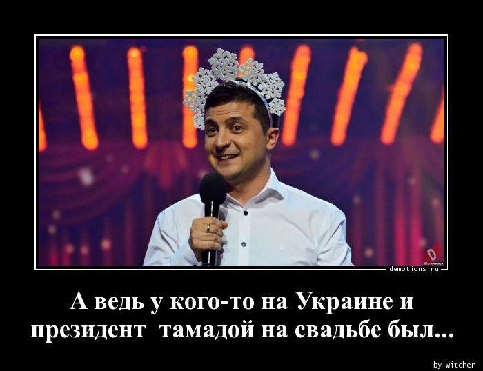 А ведь у кого-то на Украине и президент  тамадой на свадьбе был...