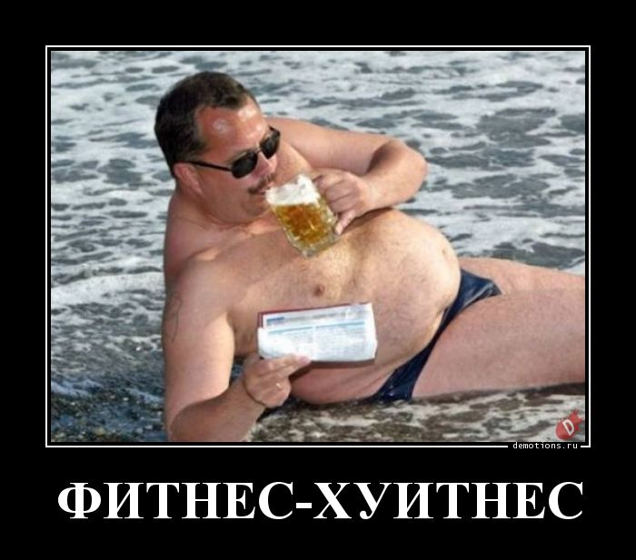 ФИТНЕС-ХУИТНЕС