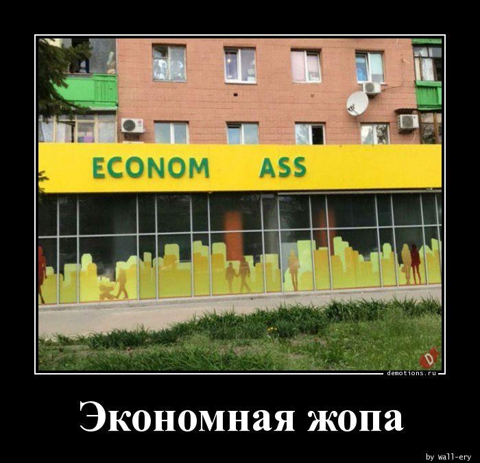 Экономная жопа