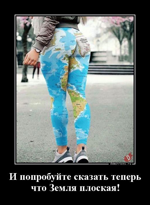 И попробуйте сказать теперь что Земля плоская!