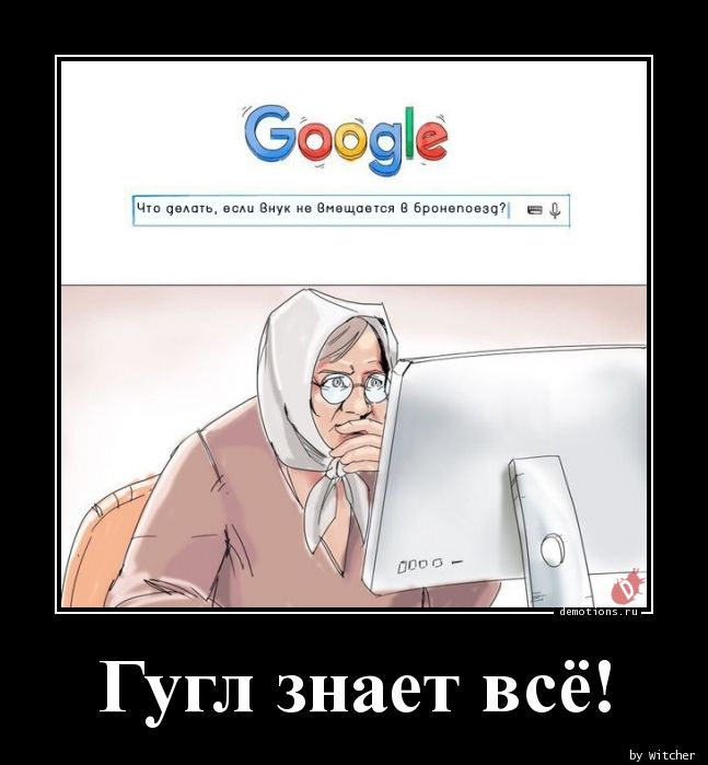 Гугл знает всё!