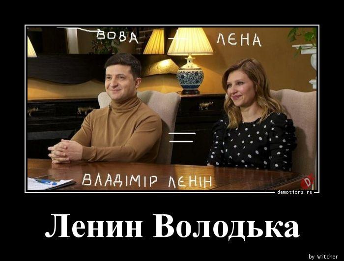 Ленин Володька