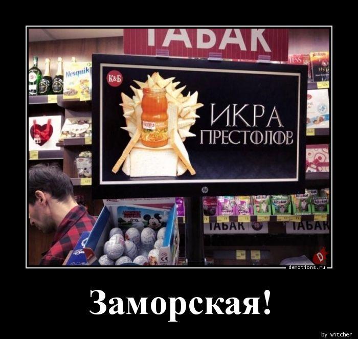 Заморская!