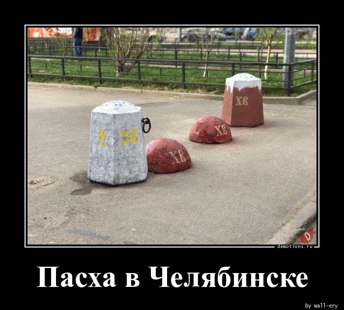 Пасха в Челябинске