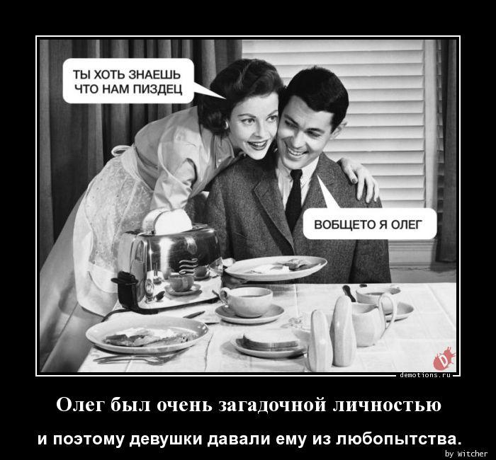 Олег был очень загадочной личностью