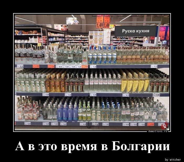 А в это время в Болгарии
