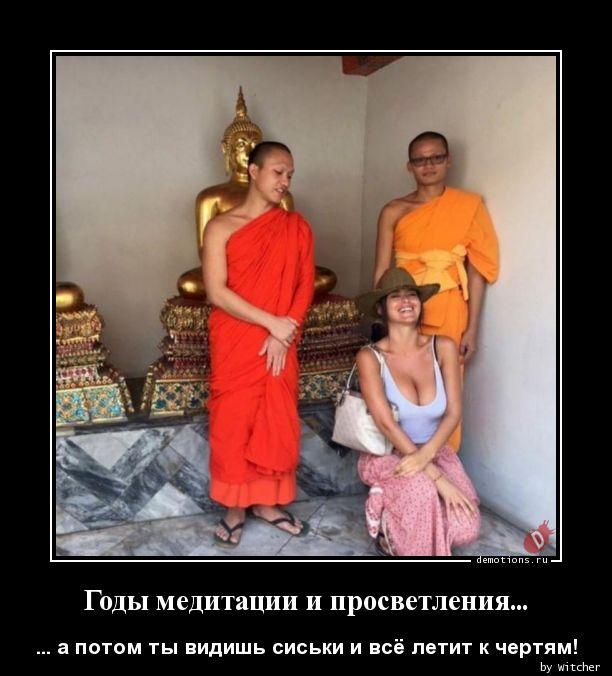 Годы медитации и просветления...