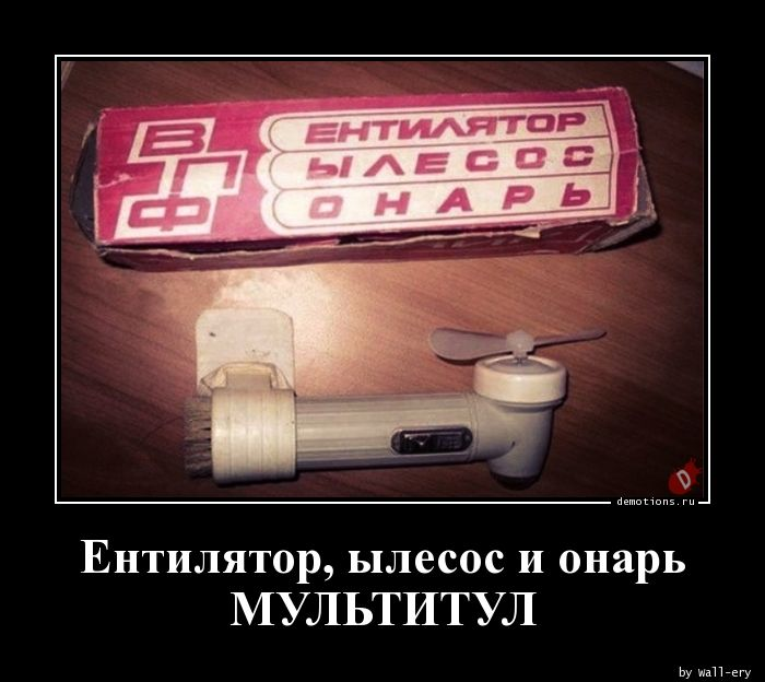 Ентилятор, ылесос и онарь МУЛЬТИТУЛ