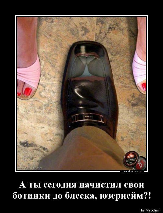А ты сегодня начистил свои  ботинки до блеска, юзернейм?!