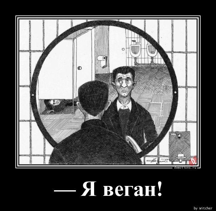 — Я веган!