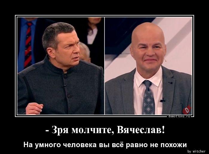 - Зря молчите, Вячеслав!