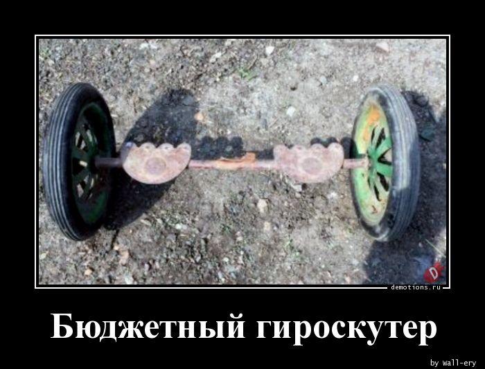 Бюджетный гироскутер