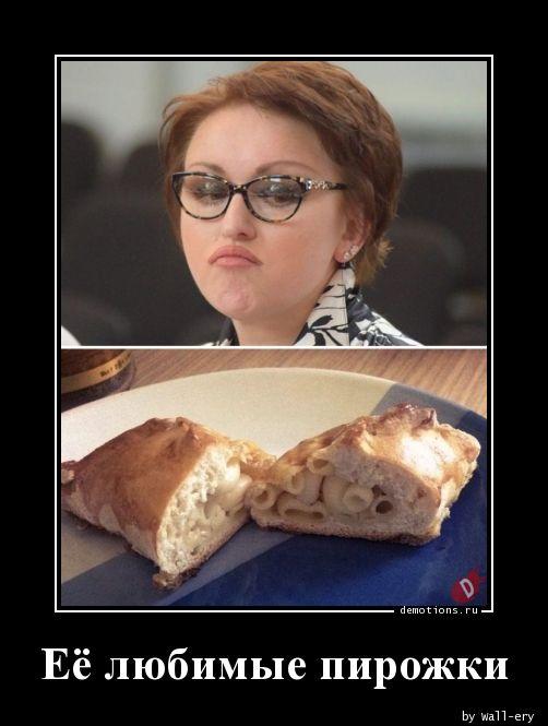 Её любимые пирожки