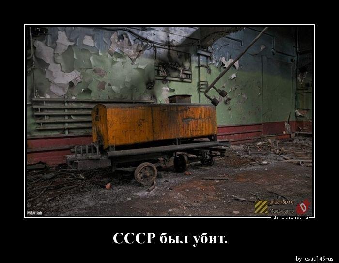 СССР был убит.