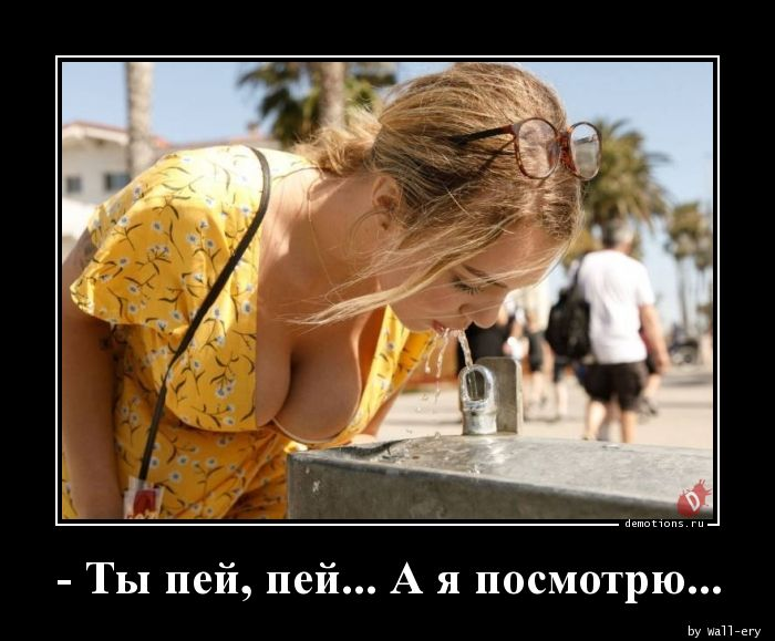 - Ты пей, пей... А я посмотрю...