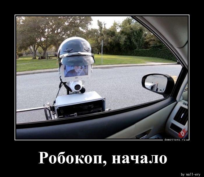 Робокоп, начало