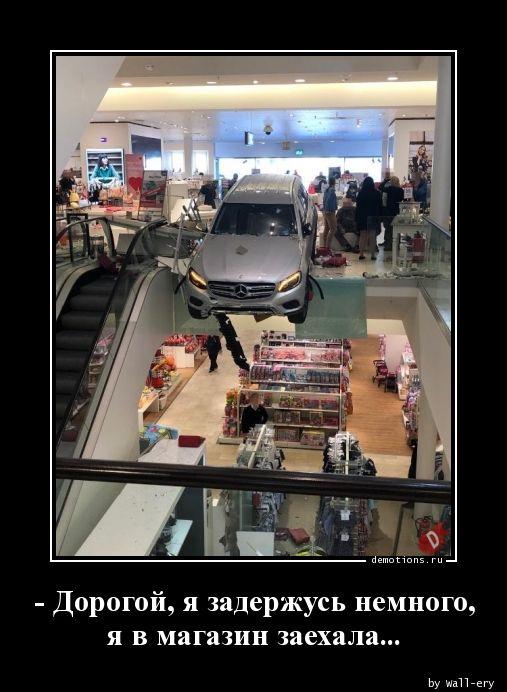 - Дорогой, я задержусь немного, я в магазин заехала...