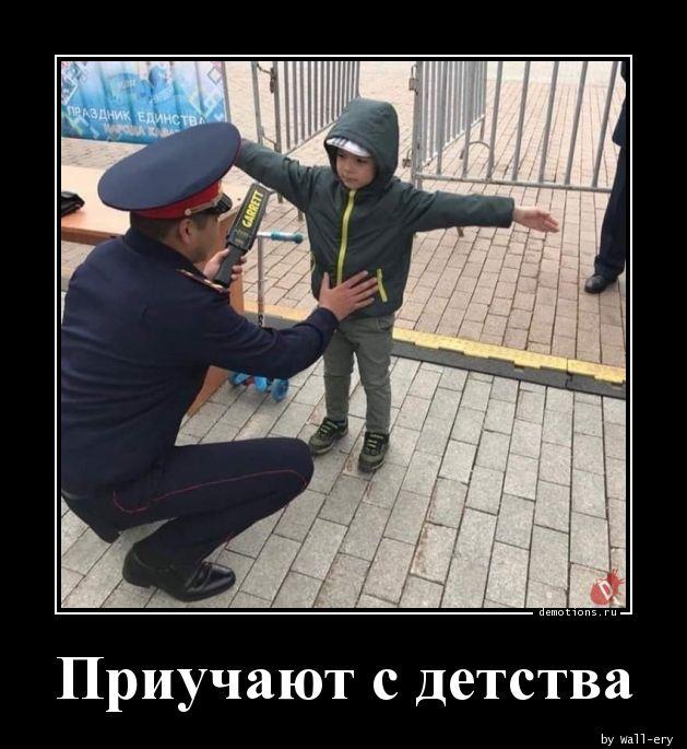 Приучают с детства