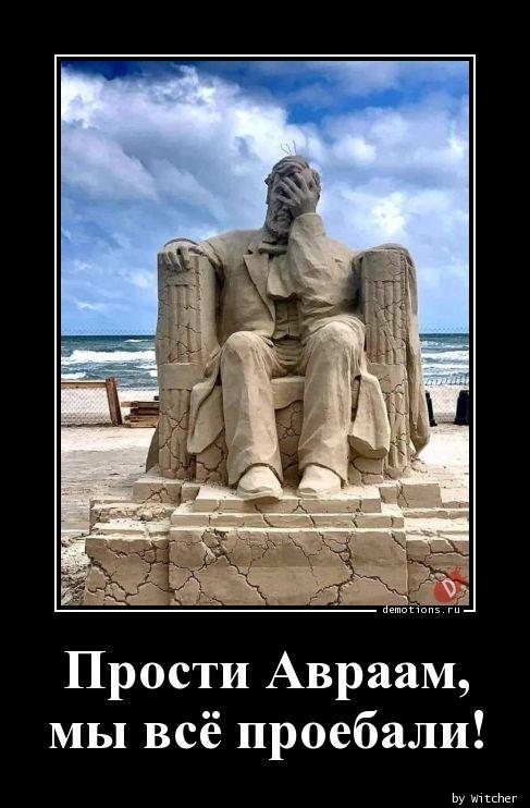 Прости Авраам, мы всё проебали!