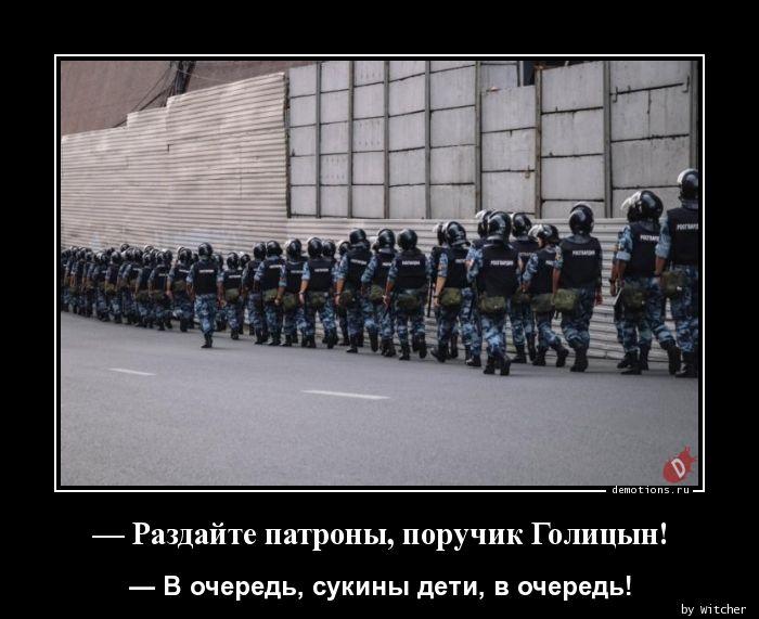 — Раздайте патроны, поручик Голицын!