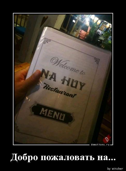 Добро пожаловать на...