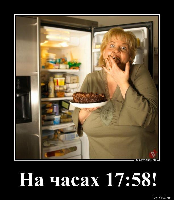 На часах 17:58!