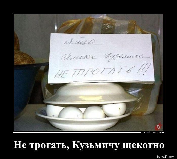 Не трогать, Кузьмичу щекотно