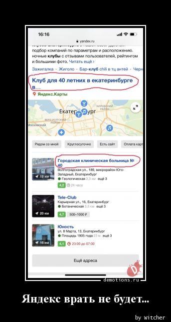 Яндекс врать не будет...