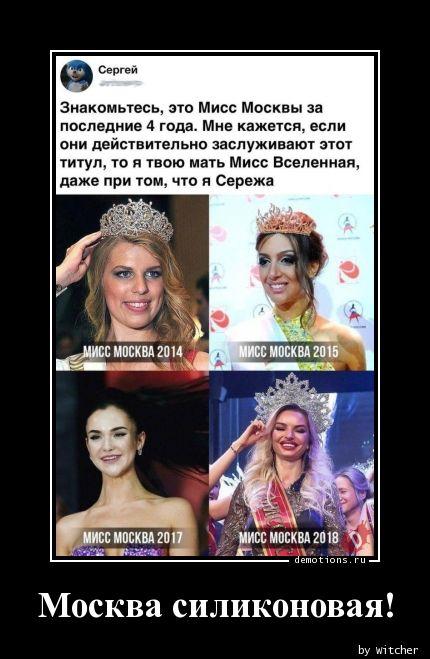 Москва силиконовая!