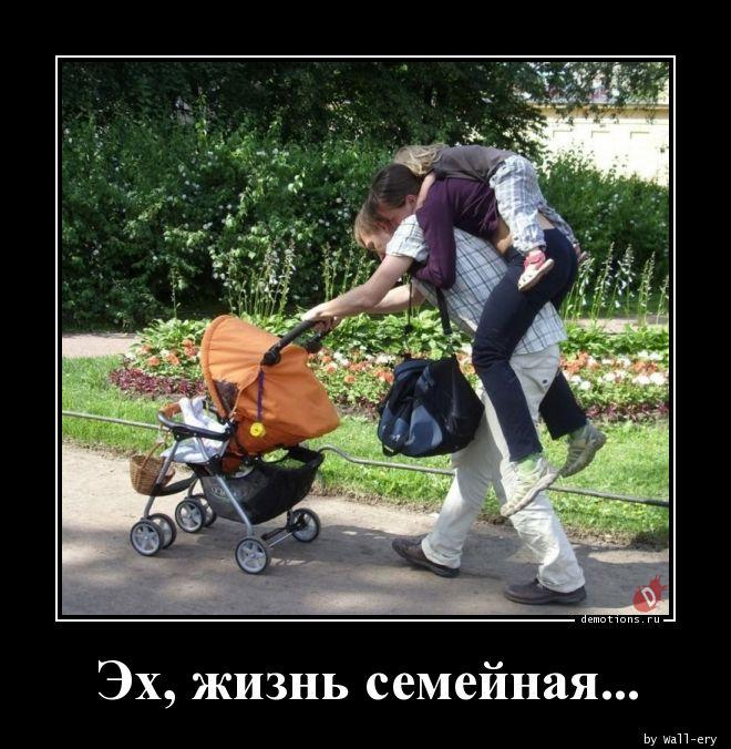 Эх, жизнь семейная...