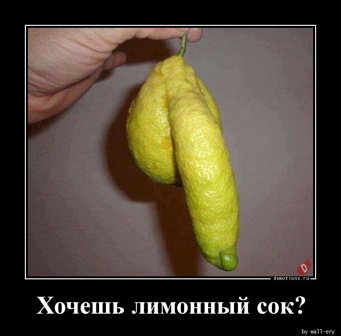 Хочешь лимонный сок?