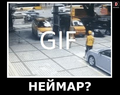 НЕЙМАР?