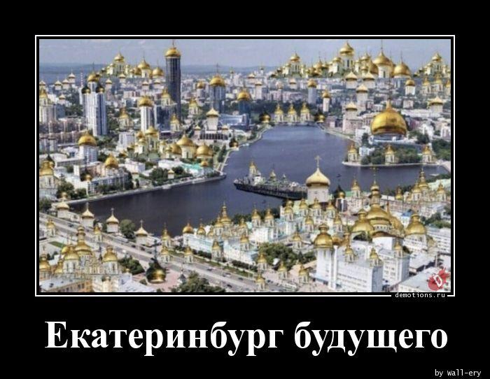 Екатеринбург будущего