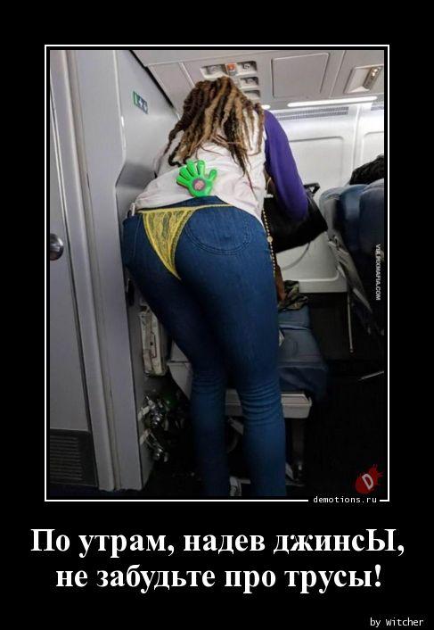 По утрам, надев джинсЫ,  не забудьте про трусы!