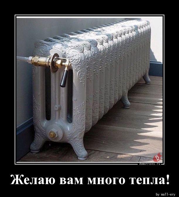Желаю вам много тепла!