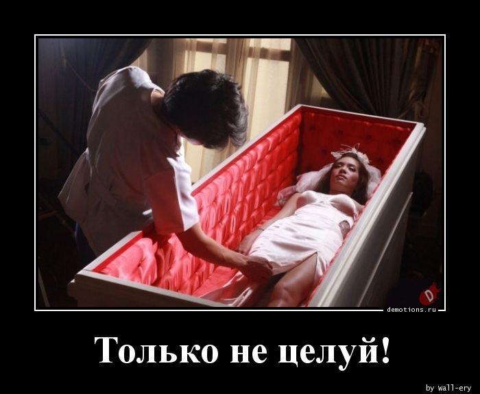 Только не целуй!