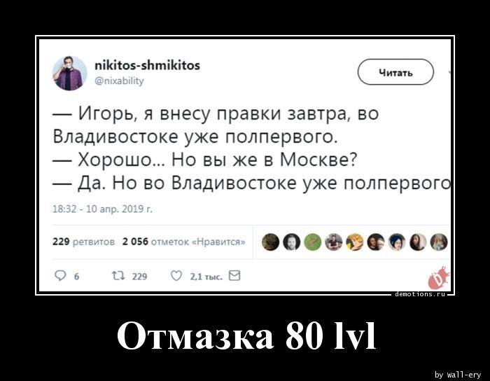 Отмазка 80 lvl
