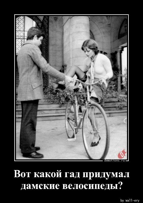 Вот какой гад придумал дамские велосипеды?