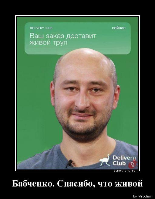 Бабченко. Спасибо, что живой