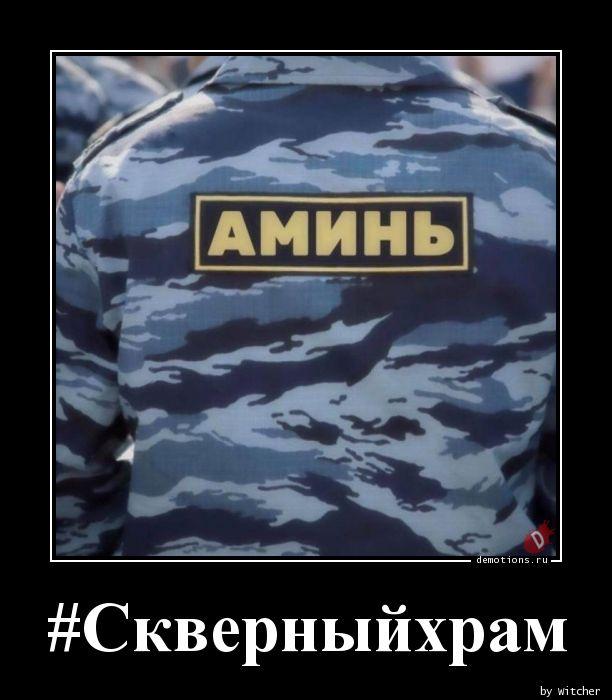 #Скверныйхрам