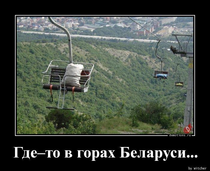 Где–то в горах Беларуси...