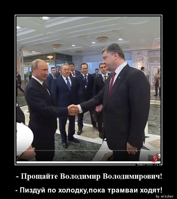 - Прощайте Володимир Володимирович!