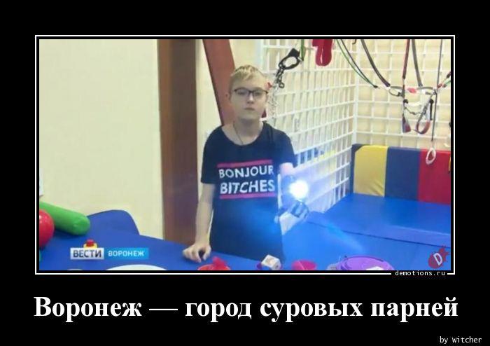 Воронеж — город суровых парней