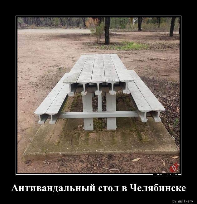 Антивандальный стол в Челябинске