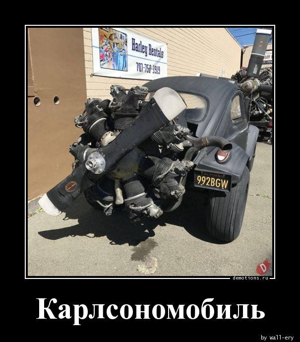 Карлсономобиль