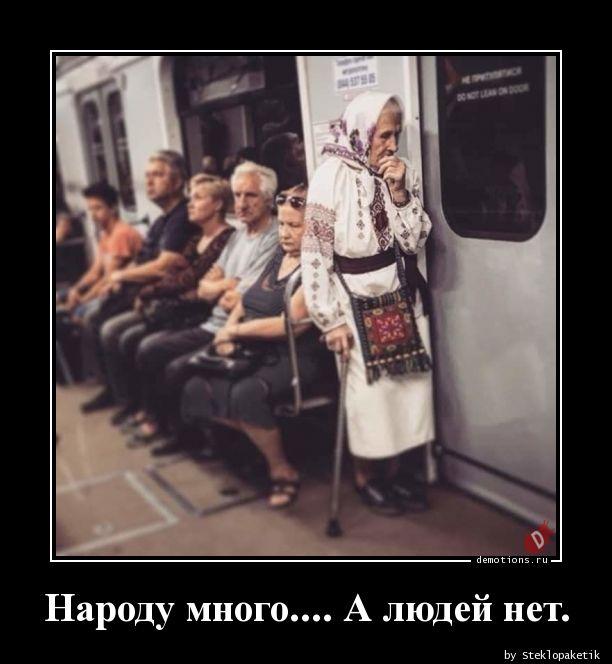 Народу много.... А людей нет.