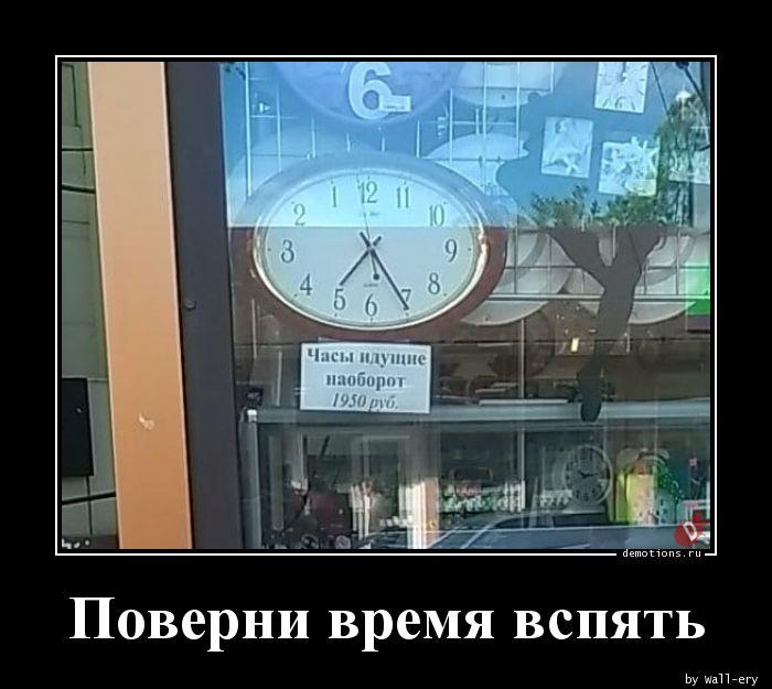 Поверни время вспять