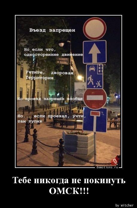 Тебе никогда не покинуть ОМСК!!!