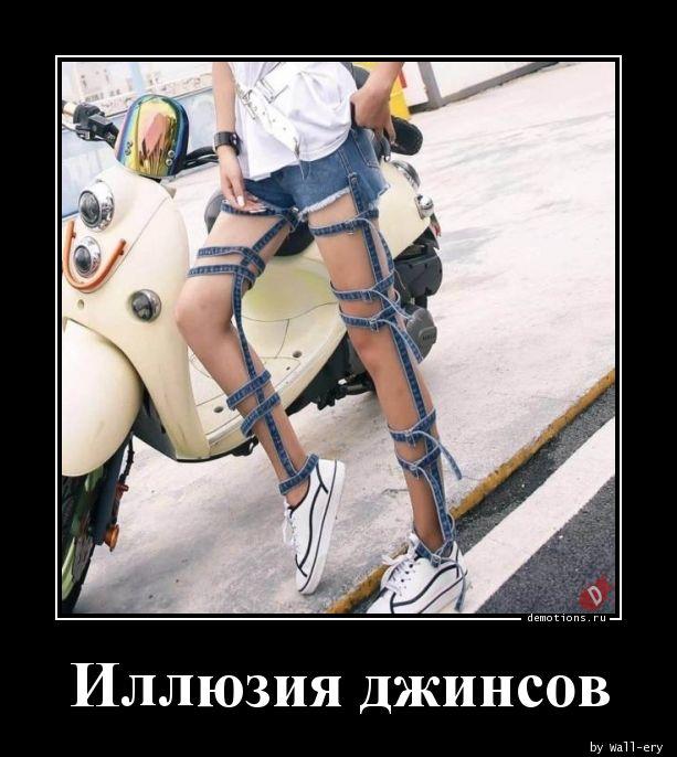 Иллюзия джинсов